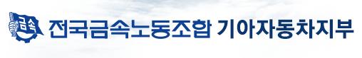 전국금속노동조합 기아자동차지부 로고